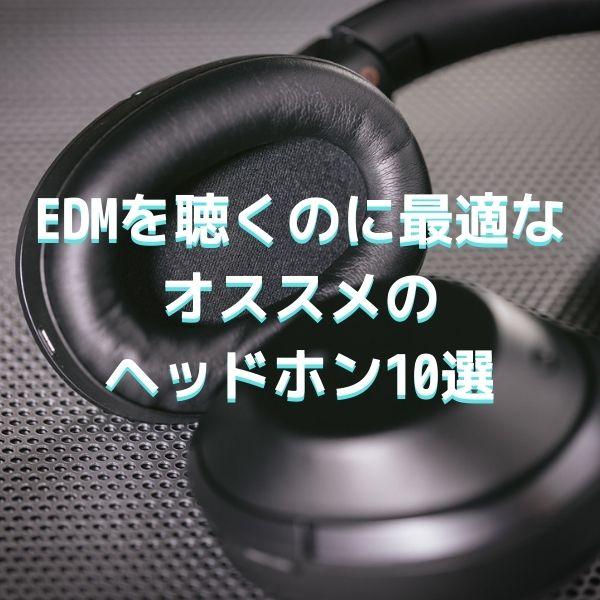 EDM オススメ ヘッドフォン