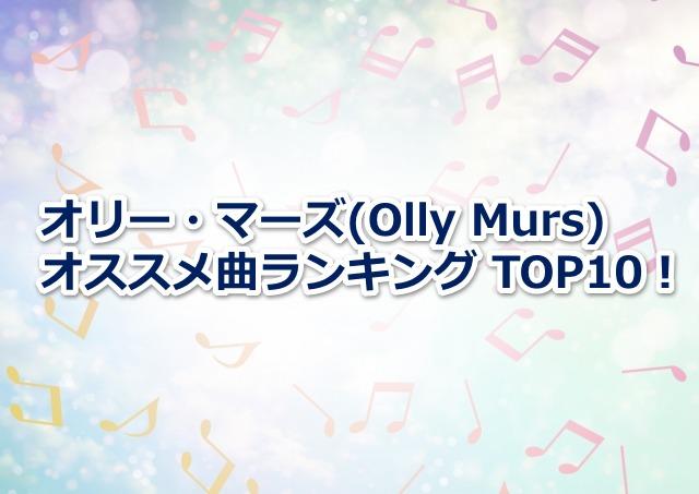 Olly Murs オススメ曲