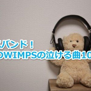 RADWIMPS 泣ける曲