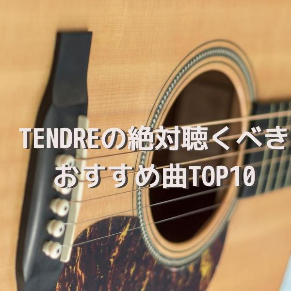 TENDRE オススメ曲