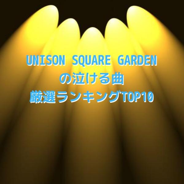 UNISON-SQUARE-GARDEN 泣ける曲