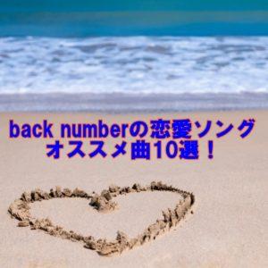 back number 恋愛ソング 曲