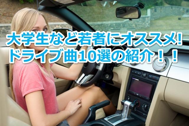 ドライブ曲 大学生 若者