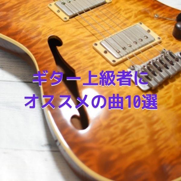 ギター 上級者 オススメ曲