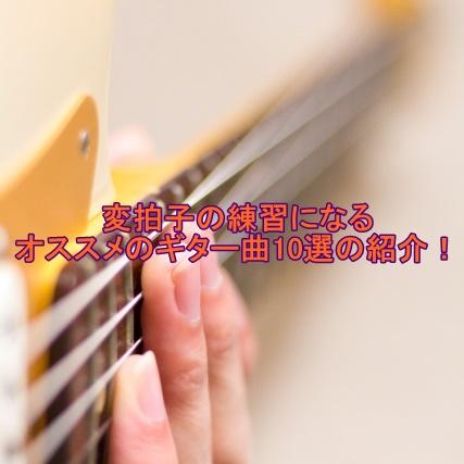 変拍子 ギター 曲