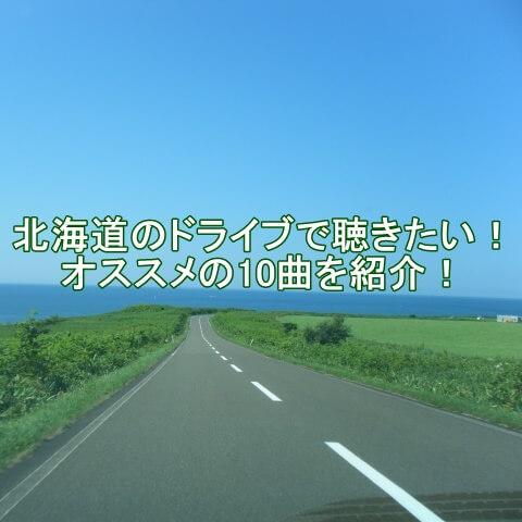 北海道 ドライブ オススメ曲