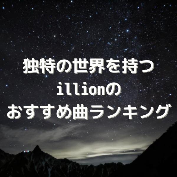 illion オススメ曲