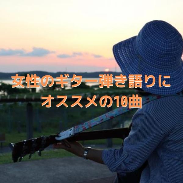 女性 ギター 弾き語り 曲