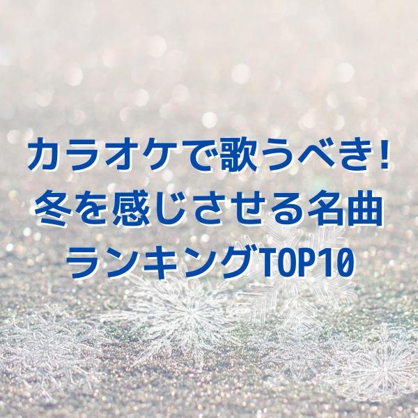 カラオケ 冬 名曲