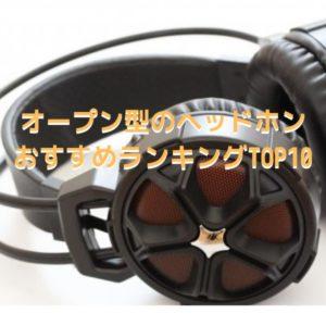 オープン型 オススメ ヘッドフォン