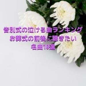 告別式 お葬式 泣ける曲