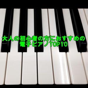 大人 初心者 電子ピアノ おすすめ