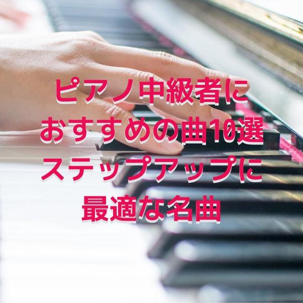 ピアノ 中級者 オススメ曲