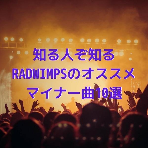 RADWIMPS オススメ マイナー曲