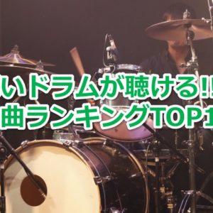 凄い ドラム曲