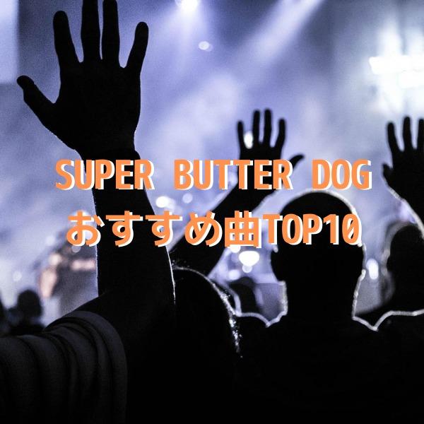 super-batter-dog オススメ曲