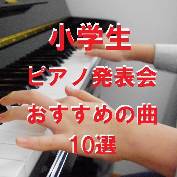 小学生 ピアノ発表会 オススメ曲