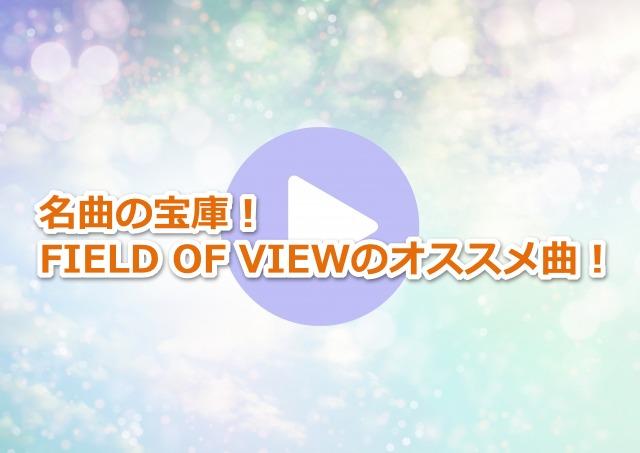 FIELD OF VIEW オススメ曲