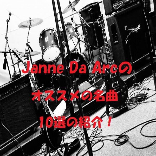 Janne-Da-Arc オススメ曲