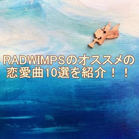 RADWIMPS オススメ 恋愛曲