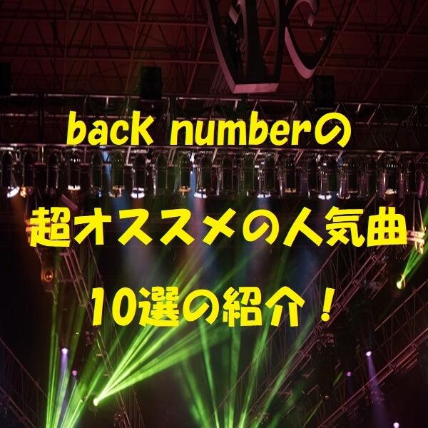 back-number オススメ 神曲
