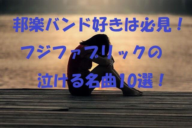 オールスター ズ 泣ける 曲 サザン