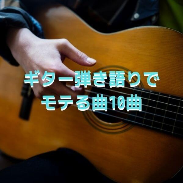 ギター 弾き語り モテる曲
