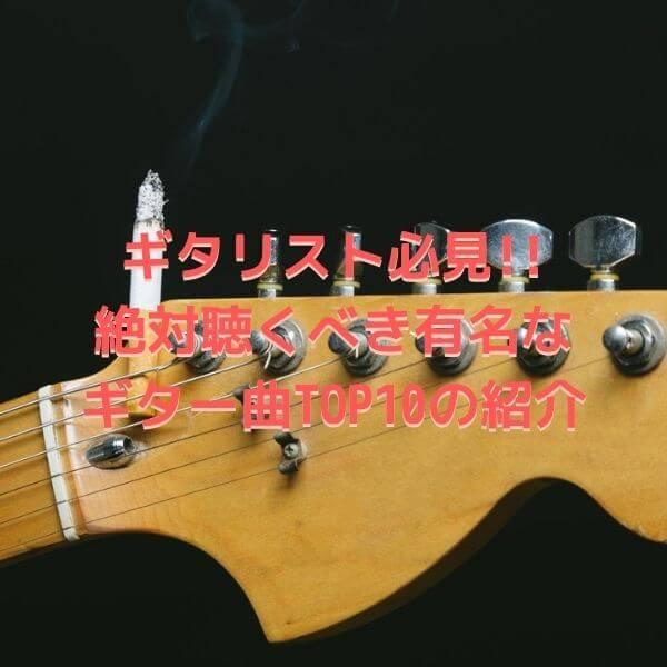 ギター 有名曲
