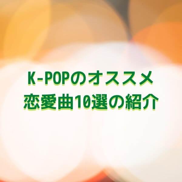 K-pop 恋愛曲 オススメ
