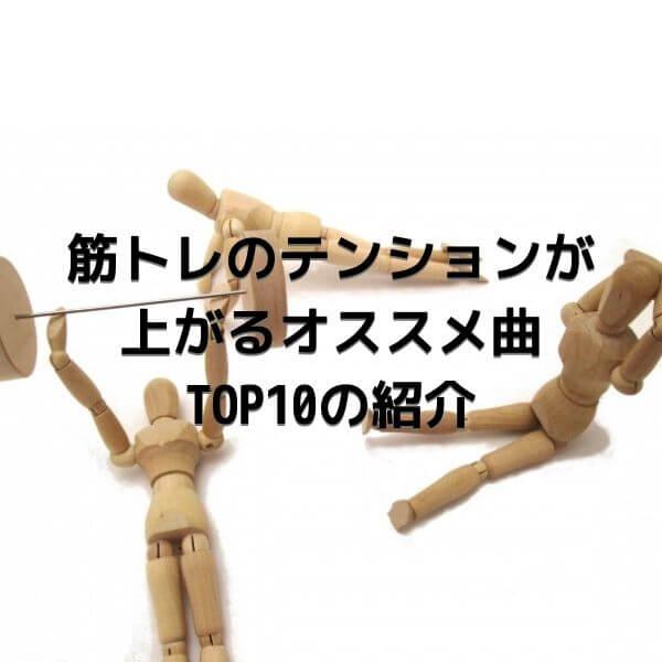 筋トレ テンション 曲