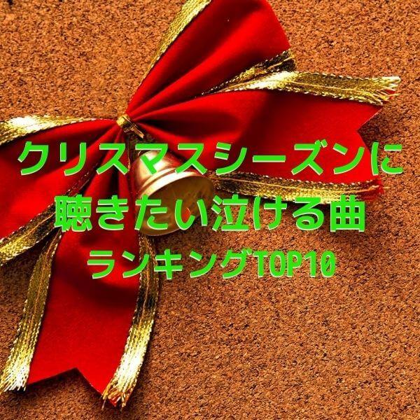 クリスマス 泣ける曲 オススメ