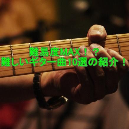 難しい ギター曲