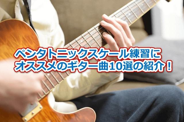 ペンタトニックスケール ギター練習曲