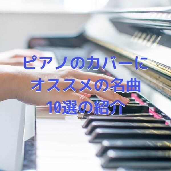 ピアノ カバー オススメ曲