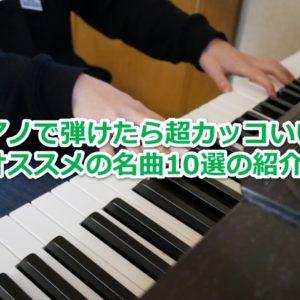 ピアノ 弾けたらカッコいい 曲