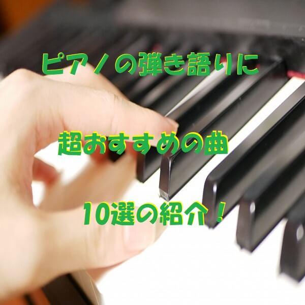 ピアノ 弾き語り オススメ曲