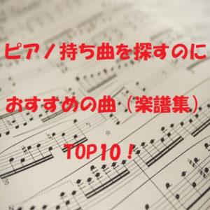 ピアノ持ち曲 おすすめ 楽譜集