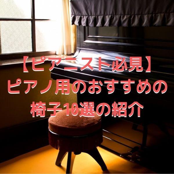 ピアノ オススメ 椅子