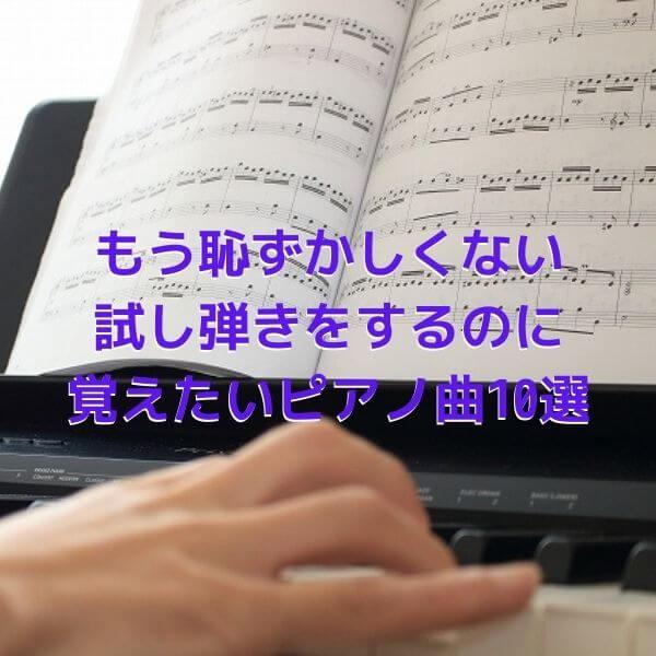 ピアノ 試し弾き オススメの曲