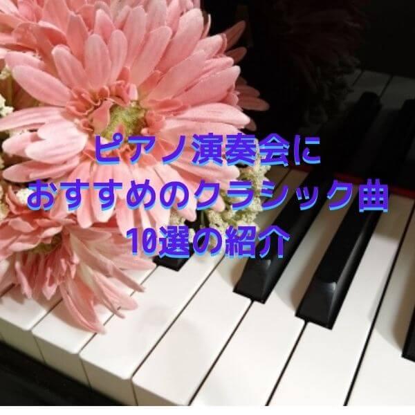 ピアノ 発表会 定番 クラシック曲