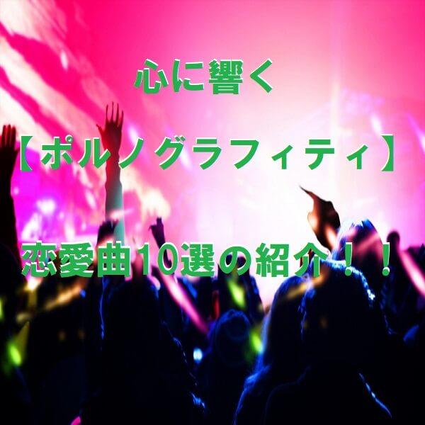 ポルノグラフィティ 恋愛曲