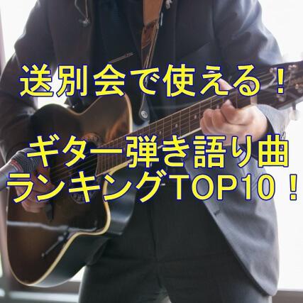 送別会 ギター 弾き語り曲