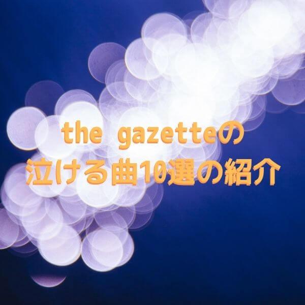 the-gazette 泣ける曲