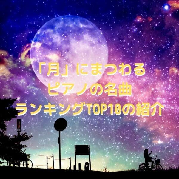 月 ピアノ曲