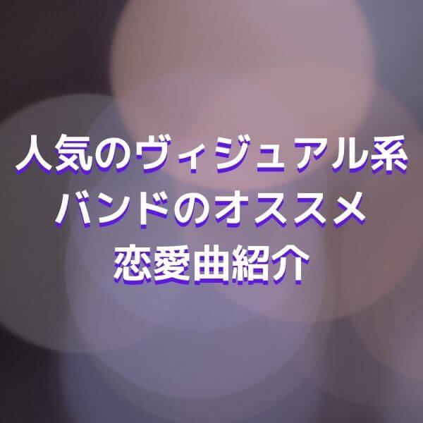 V系バンド オススメの恋愛曲