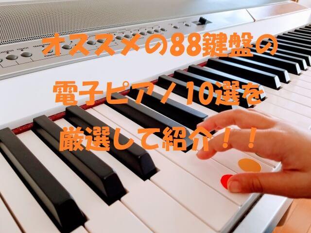 88鍵盤 オススメ 電子ピアノ