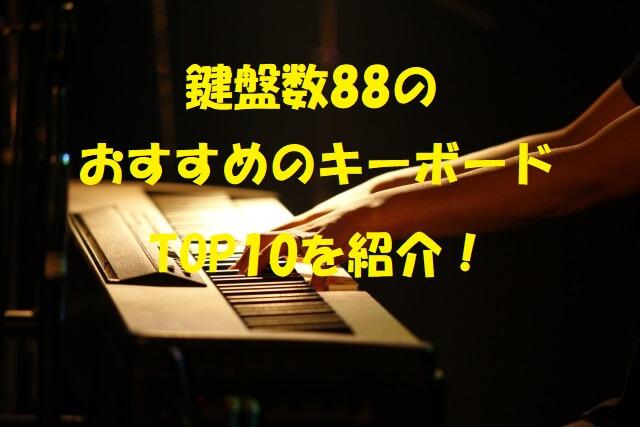 8鍵盤 オススメ キーボード
