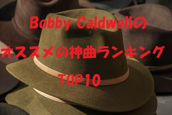 Bobby-Caldwell オススメ曲