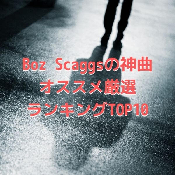 Boz-Scaggs オススメの神曲