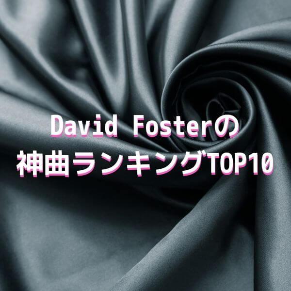 David-Foster オススメの神曲